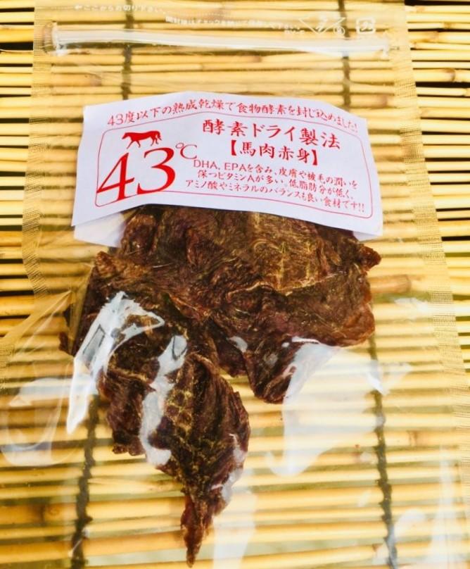 Xmas 酵素ドライ製法☆43℃以下低温熟成【馬肉赤身ジャーキー】