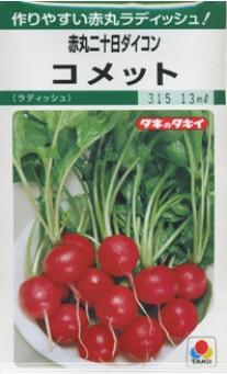 赤丸二十日ダイコンの種/コメット