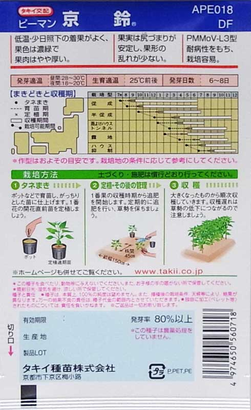 ピーマンの種/京鈴