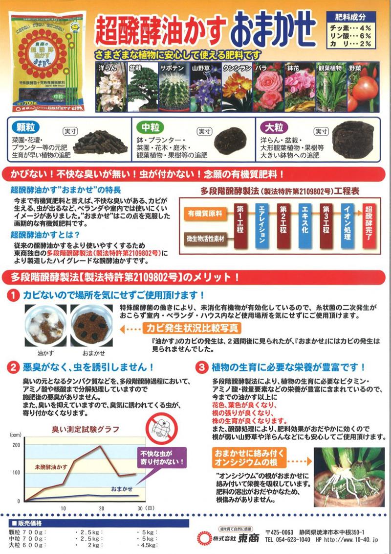 【有機肥料】 東商 超醗酵油かす 700g