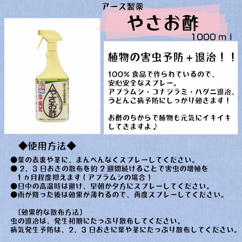 【てしまの苗】 【資材】アース製薬 やさお酢 1000ml  特定防除資材
