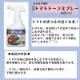 【てしまの苗】 【資材】住友化学園芸 日産 トマトトーンスプレー 420ml