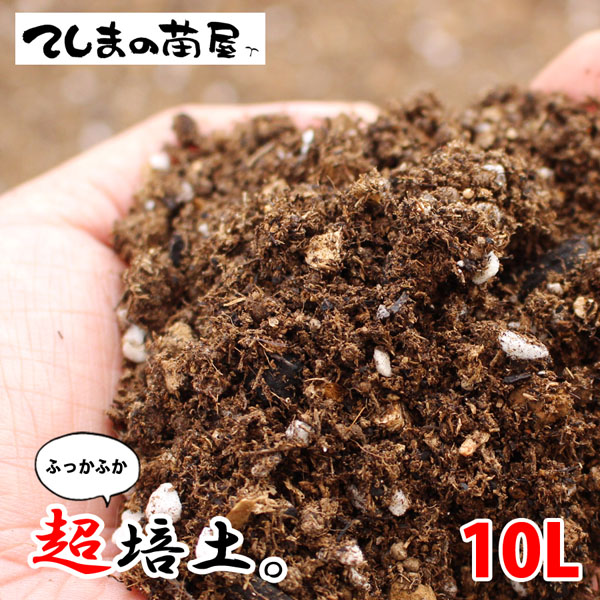 【てしまの土】 【10リットル】 【超培土】 プロがオススメする培養土 農家さんと同じ土で育てよう