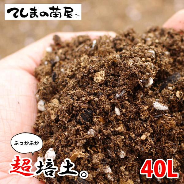 【てしまの土】 【40リットル】 【超培土】 プロがオススメする培養土農家さんと同じ土で育てよう