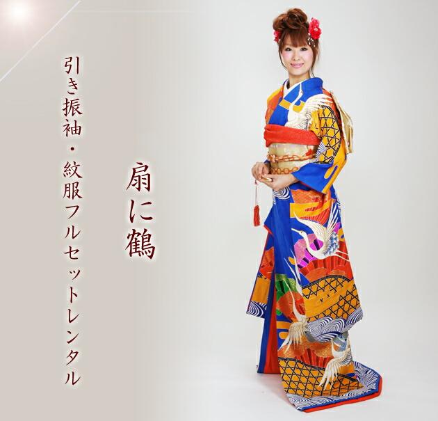 引き振袖レンタル 青色/扇に鶴 NT-51