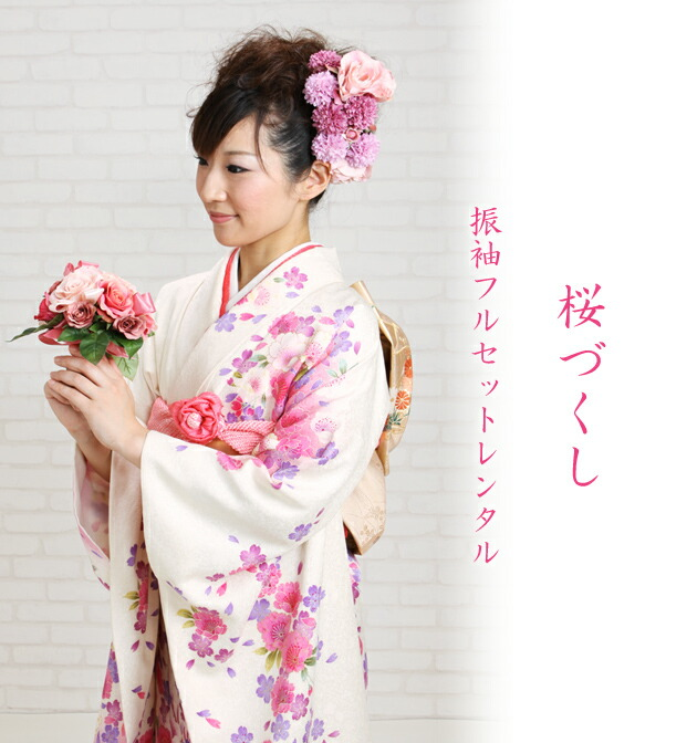 振袖 レンタル,〜168cm 白地ピンク/桜づくし 結婚式 成人式 結納 NT-225