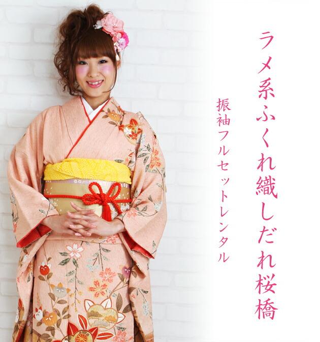 振袖 レンタル,〜168cm サーモンピンク色/ラメ糸ふくれ織しだれ桜橋 結婚式 成人式 結納 NT-179