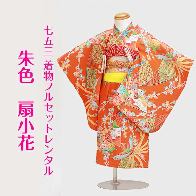 七五三 レンタル 女の子/3歳 七五三着物 朱色/扇小花〔身長:88cm,90cm〕卒園式 結婚式 NT-312