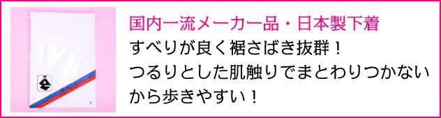 裾よけ(M・L)【メール便送料無料】女性用