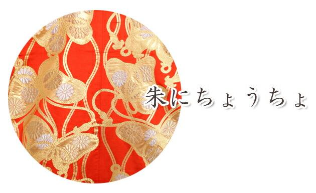 色打掛レンタル 赤色/朱にちょうちょ NT-554