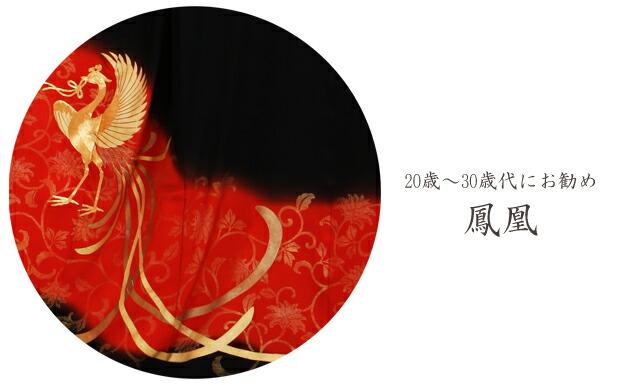 黒留袖 レンタル [標準サイズ:〜153cm] 留袖 レンタル 着物 留め袖 NT-586