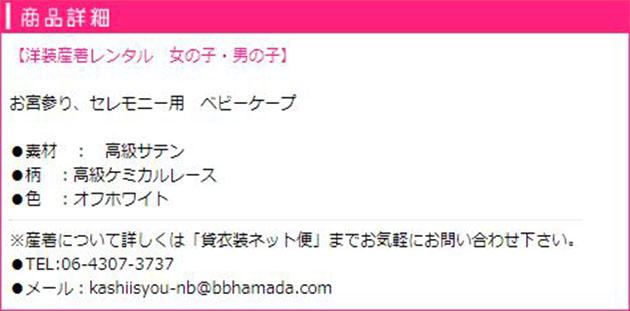 お宮参り ベビーセレモニーケープ レンタル 女の子・男の子 祝着 HO01
