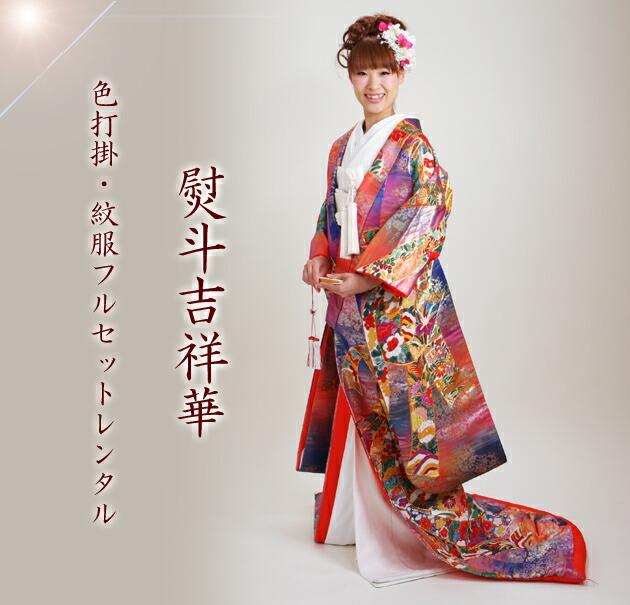 色打掛レンタル 紫色/熨斗吉祥華 NT-815