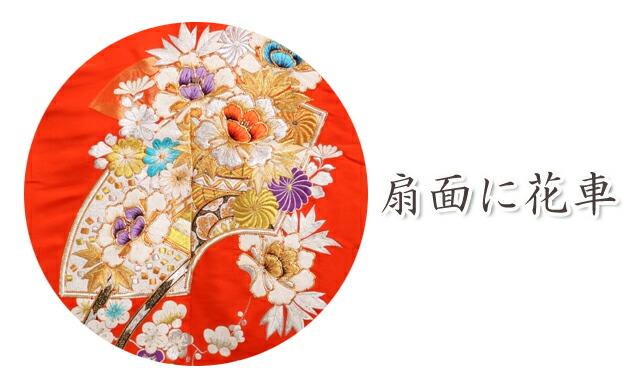 色打掛レンタル 赤色/扇面に花車 NT-100