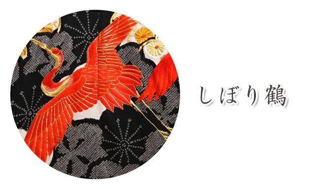 色打掛レンタル 黒色/しぼり鶴 NT-98