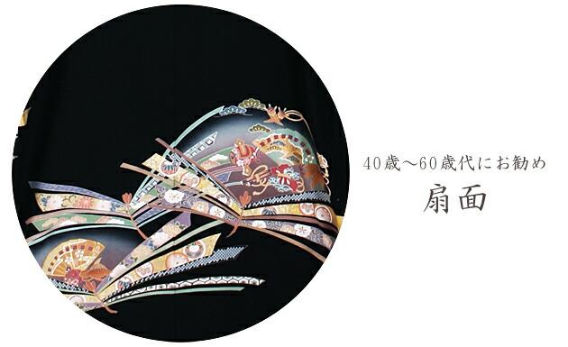 黒留袖 レンタル [標準サイズ:150cm〜165cm] 留袖 レンタル 着物 留め袖 NT-929