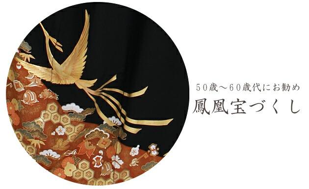 黒留袖 レンタル [標準サイズ:150cm〜163cm] 留袖 レンタル 着物 留め袖 NT-850