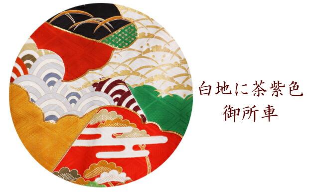 引き振袖レンタル 白地に茶紫色/御所車 NT-85