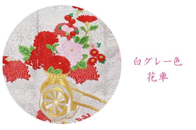 振袖 レンタル,〜155cm 白グレー色/花車 結婚式 成人式 結納 NT-30