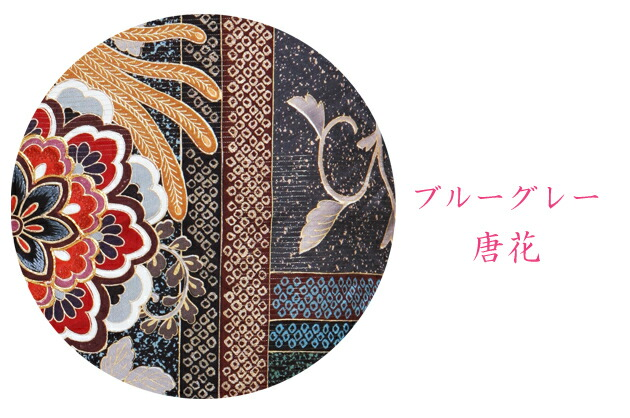 振袖 レンタル,〜165cm ブルーグレー/唐花 結婚式 成人式 結納 NT-169