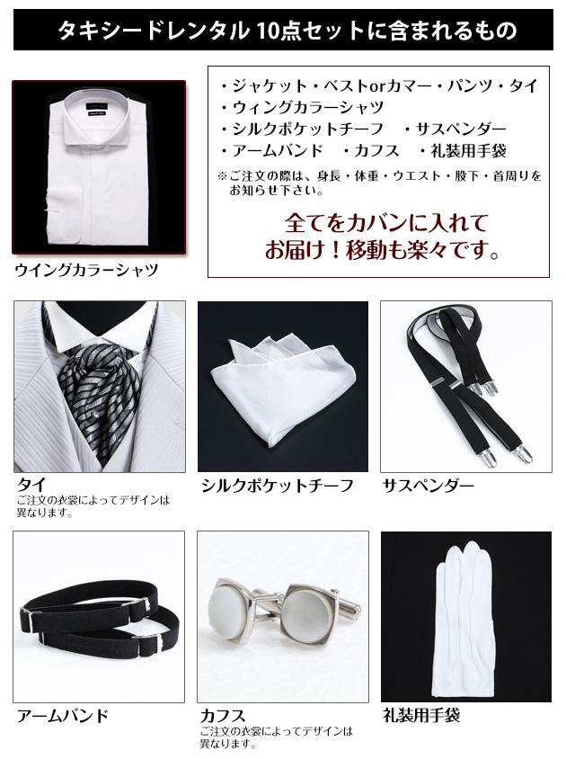 タキシード レンタル 【テールコートエンビ レンタル】新郎 結婚式 nt003