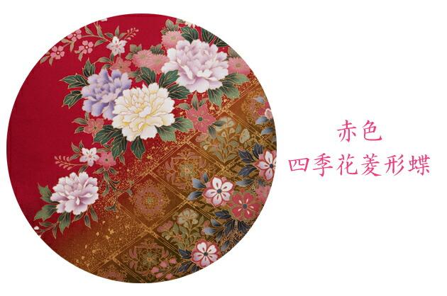 卒業式 袴 レンタル【中振袖+袴】 赤色 四季花 菱形 蝶 身長〜163cm,11号〜15号 NT-F221