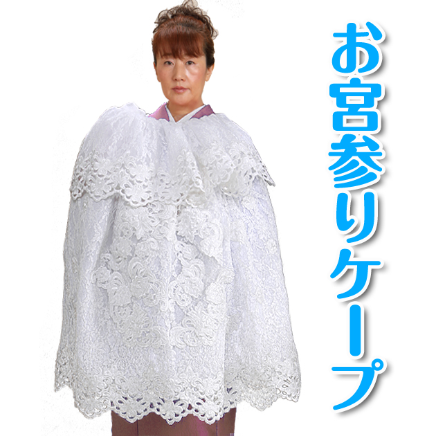 お宮参り ベビーセレモニーケープ レンタル 女の子・男の子 祝着 HO02