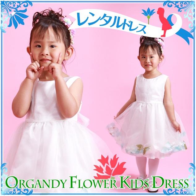 子供 ドレス レンタル 3〜4才 白色 ノースリーブ オーガン ka720a