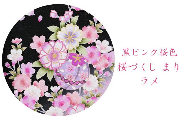 振袖 レンタル,〜168cm 黒ピンク桜/桜づくし まり 結婚式 成人式 結納 NT-227