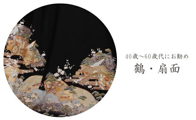 黒留袖 レンタル [標準サイズ:150cm〜165cm] 留袖 レンタル 着物 留め袖 NT-933