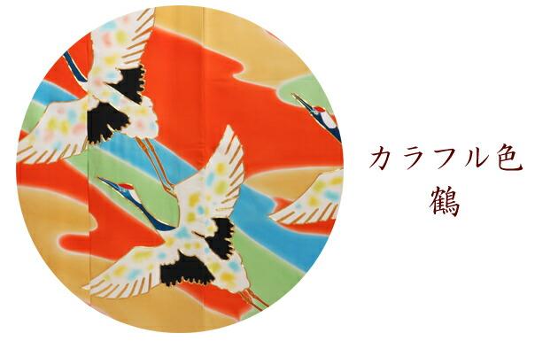 引き振袖レンタル カラフル色/鶴 NT-12