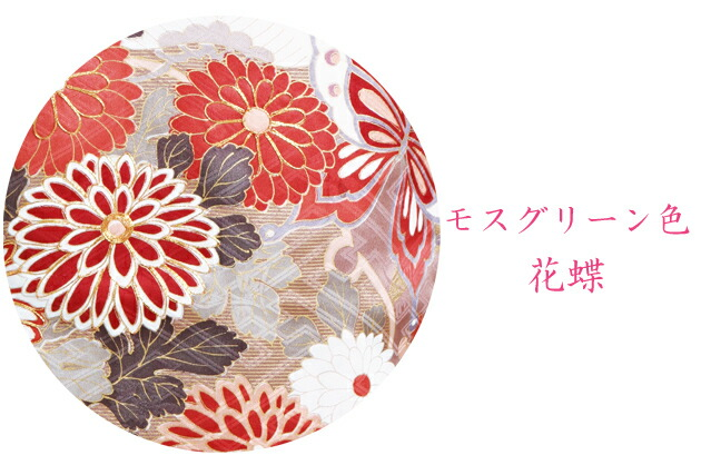 振袖 レンタル,〜165cm モスグリーン/花蝶 結婚式 成人式 結納 NT-139