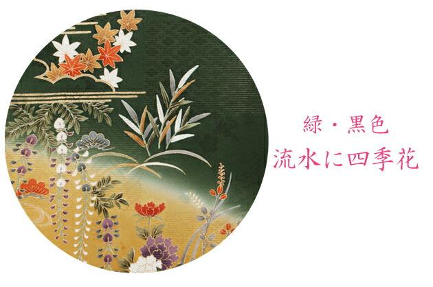 振袖 レンタル,〜168cm 緑・黒/流水に四季花 結婚式 成人式 結納 NT-171
