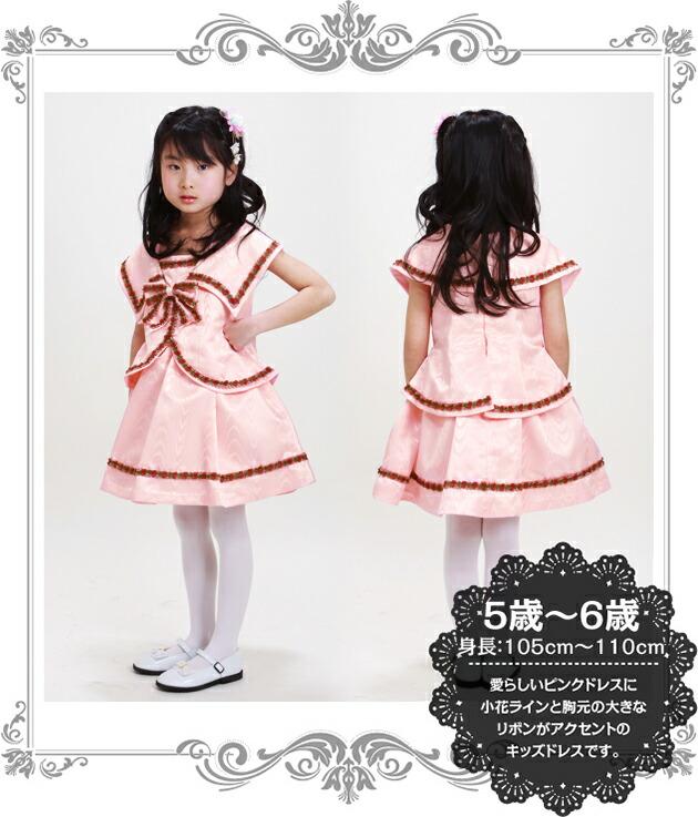 子供 ドレス レンタル 5〜6才 ピンク ノースリーブ 223a