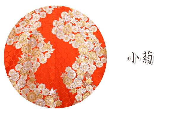 色打掛レンタル 赤色/小菊 NT-523