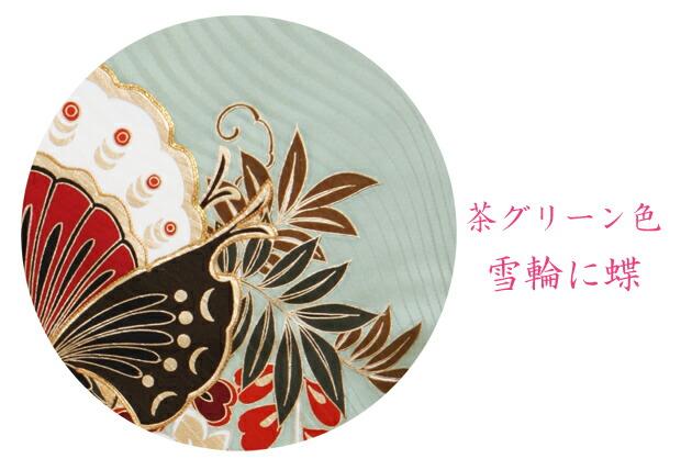 振袖 レンタル,〜168cm 茶グリーン/雪輪に蝶 結婚式 成人式 結納 NT-183