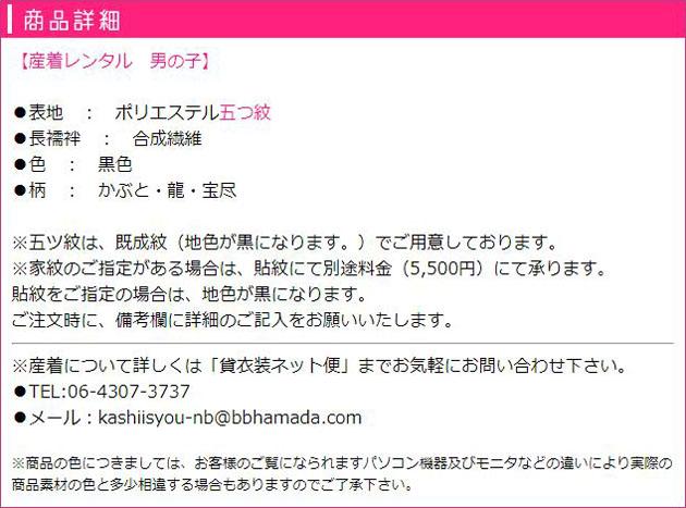 お宮参り レンタル 初着 産着 レンタル 男の子 黒色/かぶと・龍・宝尽  赤ちゃん 祝着 m-61