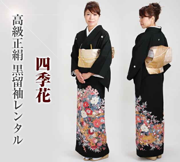 黒留袖 レンタル [標準サイズ:150cm〜163cm] 留袖 レンタル 着物 留め袖 NT-800