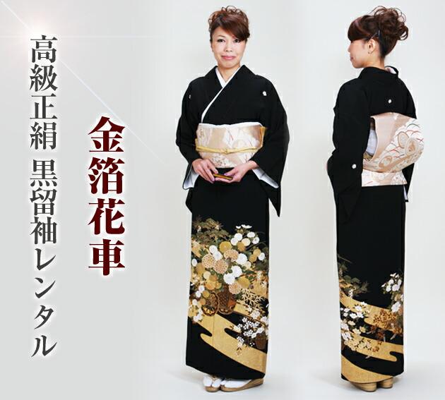 黒留袖 レンタル [標準サイズ:150cm〜163cm] 留袖 レンタル 着物 留め袖 NT-836