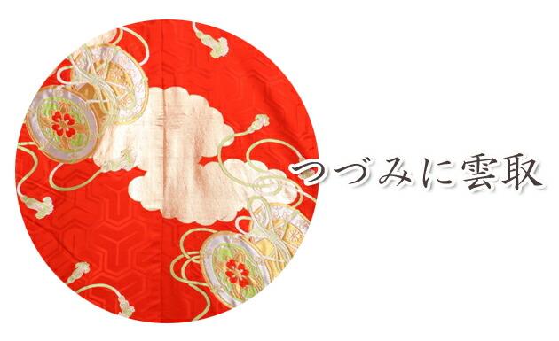 色打掛レンタル 赤色/つづみに雲取 NT-574