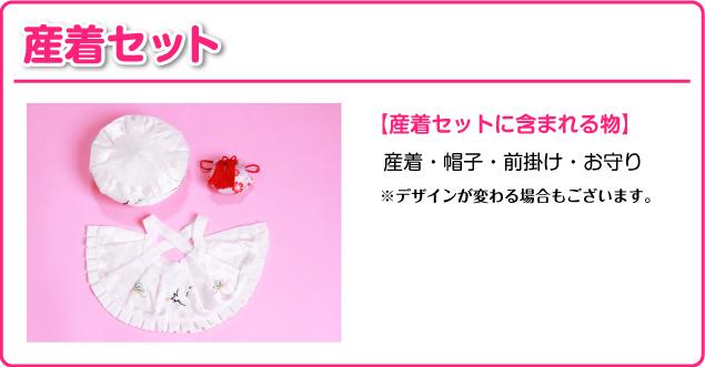 お宮参り レンタル 初着 産着 レンタル 女の子 赤色/御所車・まり・花 赤ちゃん 祝着 l-70