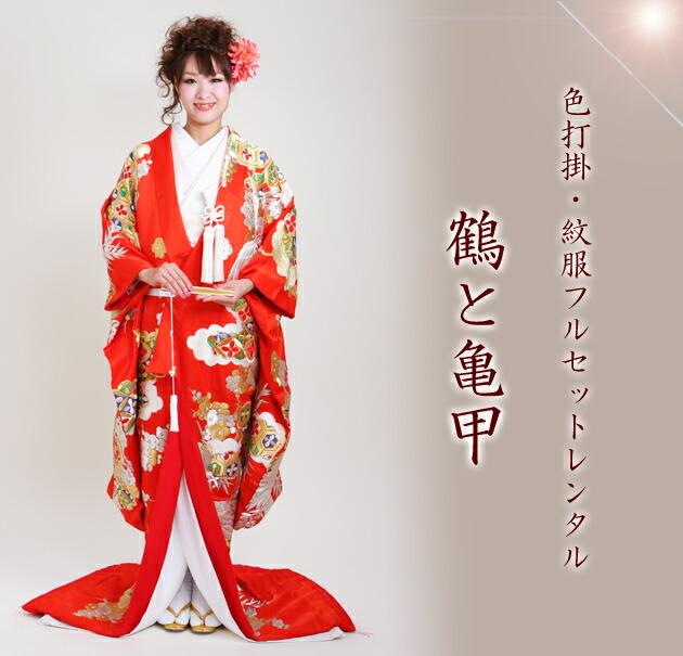 色打掛レンタル 赤色/鶴に亀甲 NT-13