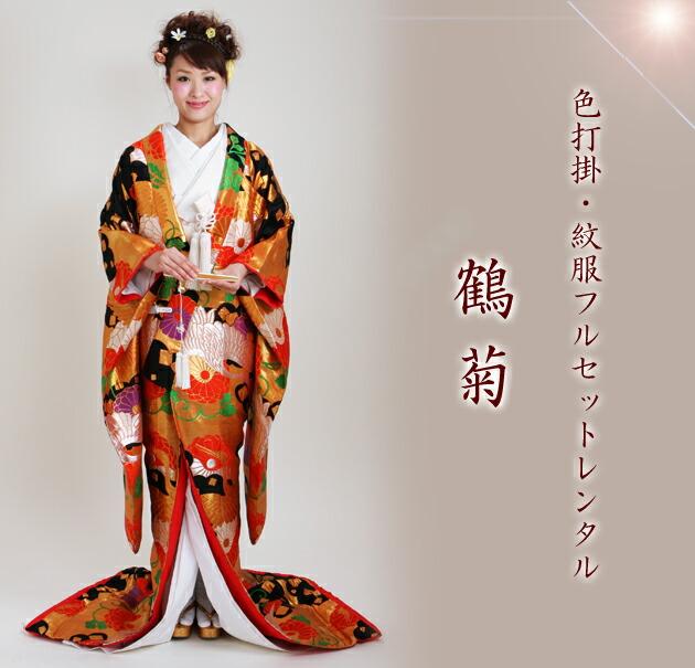 色打掛レンタル 黒金色/鶴菊 NT-122