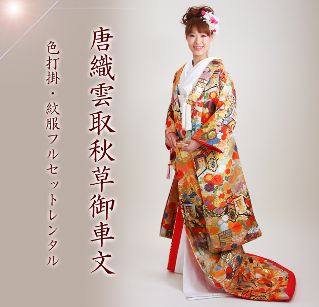 色打掛レンタル 金色/唐織雲取秋草御車文 NT-724