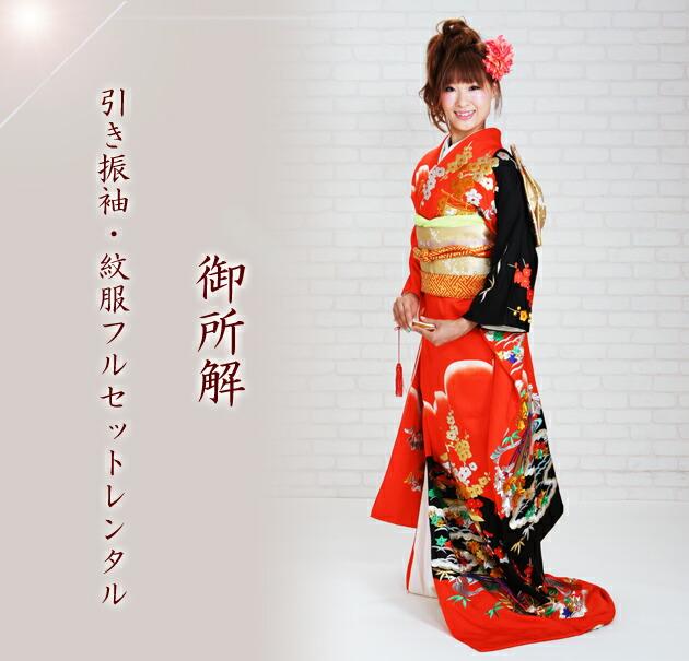 引き振袖レンタル 赤黒色/御所解 NT-100