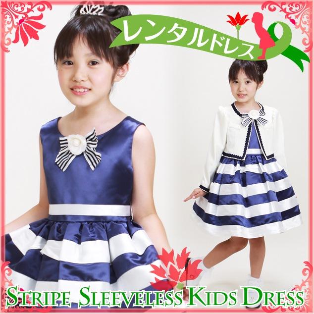 子供 ドレス レンタル 7〜8才 紺色ストライプ ノースリーブ 長袖ジャケット dj152