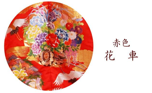 色打掛レンタル 赤色/花車 NT-173