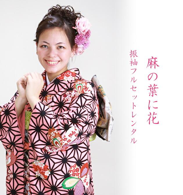 振袖 レンタル,〜175cm ピンク色/麻の葉に花 結婚式 成人式 結納 NT-302