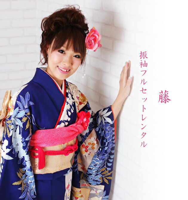 振袖 レンタル,〜160cm 紺色/藤 結婚式 成人式 結納 NT-86