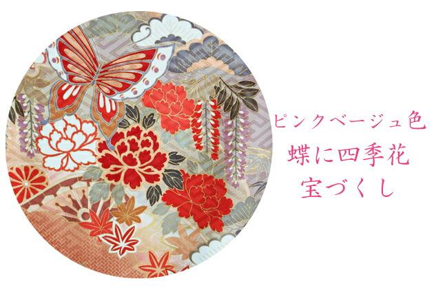 振袖 レンタル,〜168cm ピンク・ベージュ/蝶に四季花宝づくし 結婚式 成人式 結納 NT-124